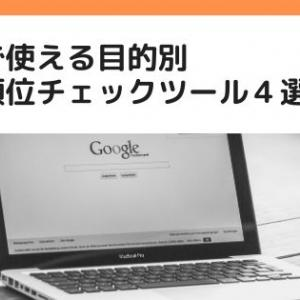 ブログのGoogle検索順位を無料で確認する4つの方法!上位表示でアクセス数を上げよう