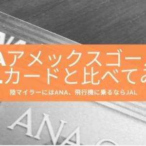 【JALマイラー向け】ANAアメックスゴールドの特典やメリット・デメリットを解説するよ!JALカードと比較