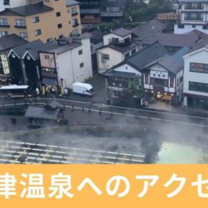 草津温泉街へのアクセス!東京から一番安いのは車、バス、新幹線、電車?湯畑、スキー場等の観光地への行き方