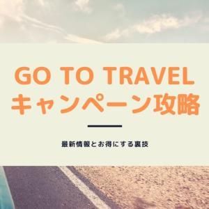 【コロナ旅行割引】Go To Travelキャンペーン徹底解説!申し込み方法や割引対象は?(7/13最新)