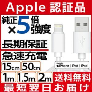 apple認証断線に強いLightningケーブル
