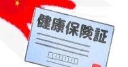 移民流入」日本が世界4位 食い潰される健康保険