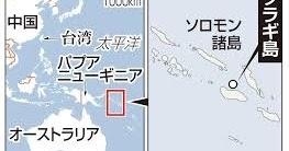 中共のソロモン諸島軍事化計画 無効宣言でとん挫へ