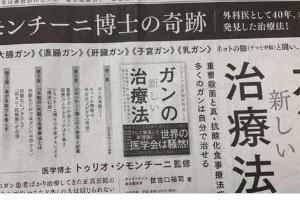 朝日広告欄に載ったインチキ重曹治療法を広めようとしていた謎の集団