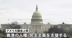 「香港人権・民主主義法案」 米国上下院を通過  中国は激怒反発