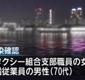 *TBS番組内でタイムリーすぎる武漢肺炎感染通知 一方 京都では静けさが戻り歓迎の声も
