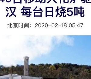 肺炎死亡者に】 武漢市に移動式焼却炉が集結へ【歯止めがかからないためか?