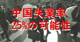 *中国 4人に一人が失業か? 足腰に来ている中国経済