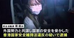 〇牙を剥く中共 香港民主活動家が次々と逮捕される