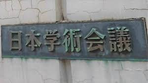 金の亡者】日本学術会議の低劣ぶり 会員手当約4500万円 更に研究に圧力をかけ辞めさせた過去も
