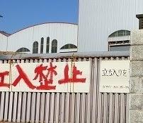 〇ゴミのように潰れている町工場 ブラックという評判も絶えない
