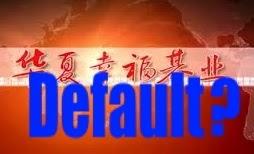 〇中国不動産大手チャイナフォーチュンランドがデフォか 深圳の土地も下落傾向