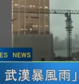 天の】 中国武漢市 今度は超巨大暴風雨に襲われる【怒りか?