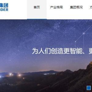 〇北京大学方正集団や海航集団など中国の有名巨大企業破綻劇