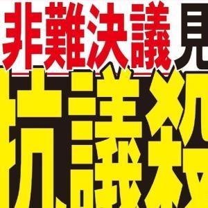 〇ウイグル人権侵害決議見送り 日和見な自公に非難が殺到する