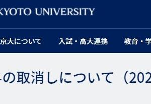 〇京都大学 初となる中国人研究者博士学位剥奪など 学府に横行する不正論文