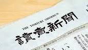 大マスコミ】ムン大統領の対面会談決定と かっ飛ばしてしまった読売新聞