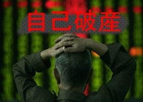 〇中国で自己破産認定第一号爆誕! これからは数億人に膨れ上がるかも