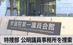 そうか! 】公明党代議士事務所を地検特捜部が捜索【闇金か?