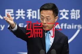 〇中共が日本と台湾の2プラス2会談に顔真っ赤で恫喝
