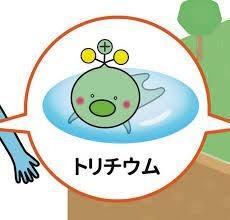 〇マテリアルウォー2 トリチウム含有水も生かせば貴重な資源となるか?