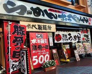 「おっぺしゃん」で500円ラーメン