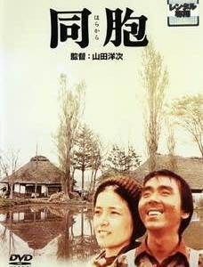 八幡平が舞台の映画「同胞」