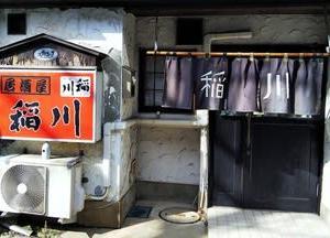 盛岡「稲川」でお魚定食