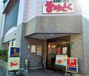 釜石「あゆとく」でラーメン連食