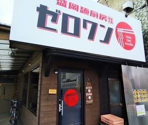 「盛岡麺厨房 ゼロワン」で煮干