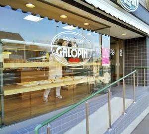盛岡市『ガロパン』でカレーパン