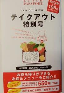 雫石『利寿司』ランパスでお得な海宝丼