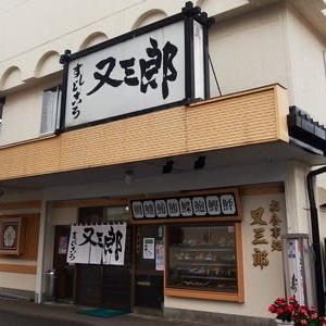 盛岡『寿司処又三郎』で超得ランチ