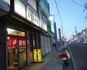 盛岡青山町「まつみ食堂」で餃子