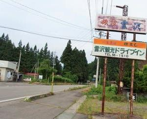 秋田県角館町で『レトロ自販機』