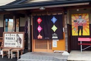 盛岡【煮干結社 鹿道山】で味噌神楽