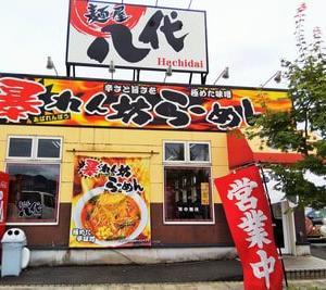 盛岡と滝沢【麺屋八代】でランパス