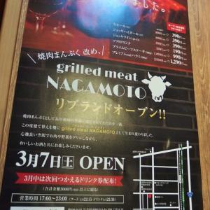 盛岡【グリルドミートナガモト】で冷麺セット