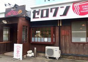 盛岡【ゼロワン】移転プレオープン