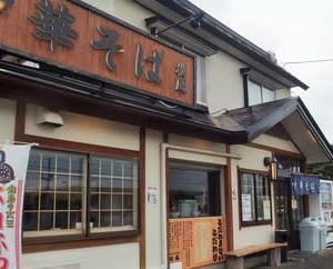 滝沢市【松風】で鶏塩ラーメン
