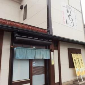 盛岡【居酒屋そう】でチャ-ハン