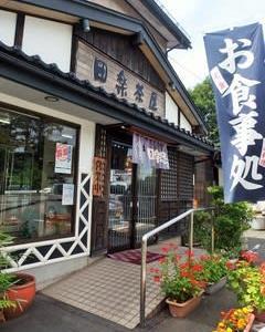 滝沢本店【田楽茶屋】で豆腐コロッケ定食