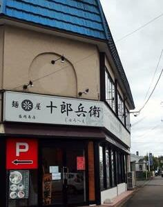 【麺屋十郎兵衛 盛岡南店】で朝ラー