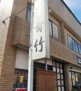 盛岡【青竹】で焼魚定食(時価)
