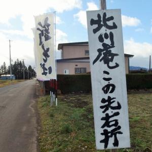 矢巾町太田【北川庵】で天ぷらそば