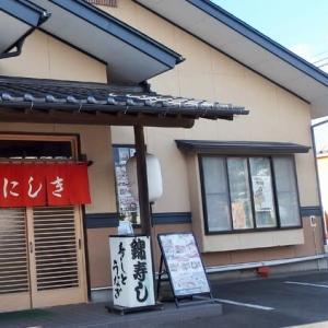 矢巾町【錦寿司】で天丼セット