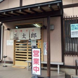 盛岡市青山【正太郎】でワンタン麺