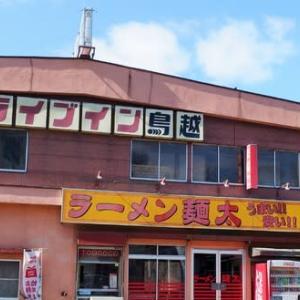 一戸町【ラーメン麺太】で県内最安