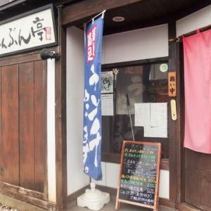 盛岡【ぶんぶん亭】豚バラ味噌定食