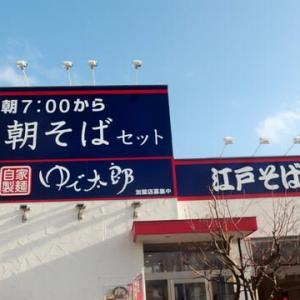 盛岡【ゆで太郎】で朝食2セット